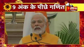 PM Narendra Modi ने आखिर क्यों मांगे 9 मिनट, क्या आप जानते है 9 के पीछे का गणित, देखिए ये रिपोर्ट
