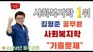 2021공단기 김형준 공무원 사회복지학 - 기출문제 중…