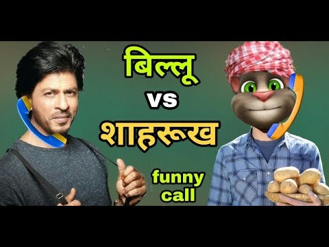 Talking Tom and shahrukh khan funny call comedy //tom funny call comedy video