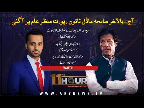 11th Hour - 5th December 2017 - Ary News