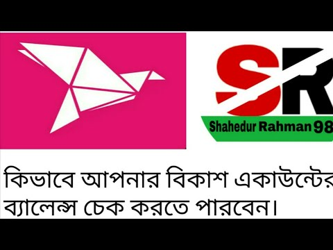 How to check Your BKash account Balance  in Shahedur Rahman 987