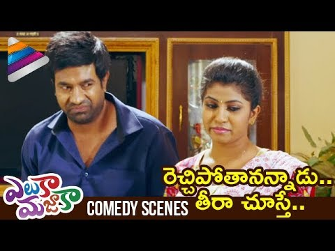 Vennela Kishore Disappoints Maid | Eluka Majaka Movie Scenes