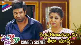 Video Vennela Kishore Disappoints Maid | Eluka Majaka Movie Scenes | Brahmanandam | Telugu FilmNagar download MP3, 3GP, MP4, WEBM, AVI, FLV Juni 2018