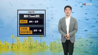 [날씨] 3월 22일_라이프스타일 예보(16시)