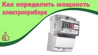 видео Мощность стиральных машин в кВт: сколько потребляет ваша