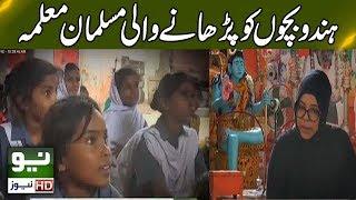 Muslim girl teach Hindu Students | Neo News | 18 September 2018
