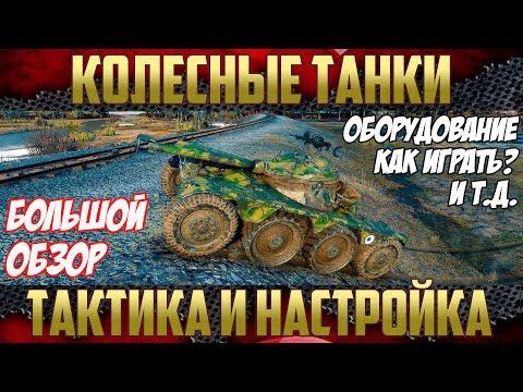 Колесные танки Гайд - Большой обзор | Оборудование, тактика боя и многое другое