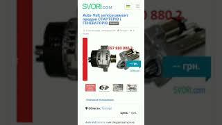 Avto-Thumb yangi boshlanuvchilar va ALTERNATORS xizmati ta'mirlash sotish Ternopil SVORI.com