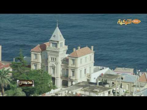 TRT ARAPÇA Medineti Benim Şehrim Cezayir - قناة التركية - مدينتي - الجزائر العاصمة الجزائر
