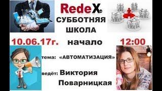 REDEX!«СУББОТНЯЯ ШКОЛА» ТЕМА «АВТОМАТИЗАЦИЯ» 10 06 2017