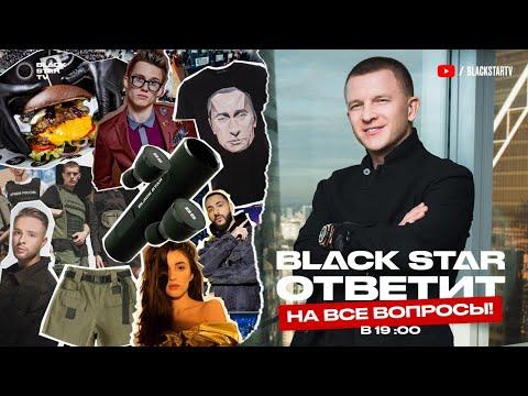 BLACK STAR ОТВЕТИЛ НА ВСЕ ВОПРОСЫ - Павел Курьянов ответил на вопросы!
