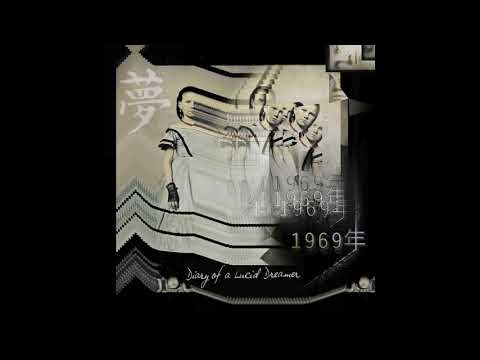 1969年 : Diary of a Lucid Dreamer