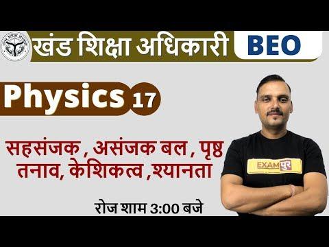 Class-17|| Khand Shiksha Adhikari ||BEO|| Physics ||By Vikrant Sir || Surface Tension,Cohesive Force