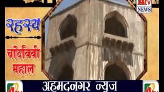 Ahmednagar - ChandBibi Mahal