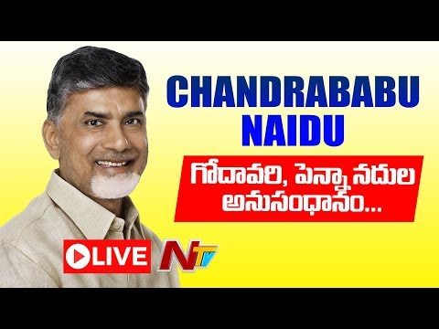 Chandrababu Naidu Public Meeting LIVE From Nekarikallu | NTV LIVE