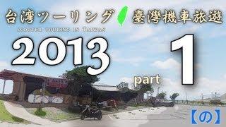 台湾ツーリング 2013 臺灣機車旅遊 - [part1] -