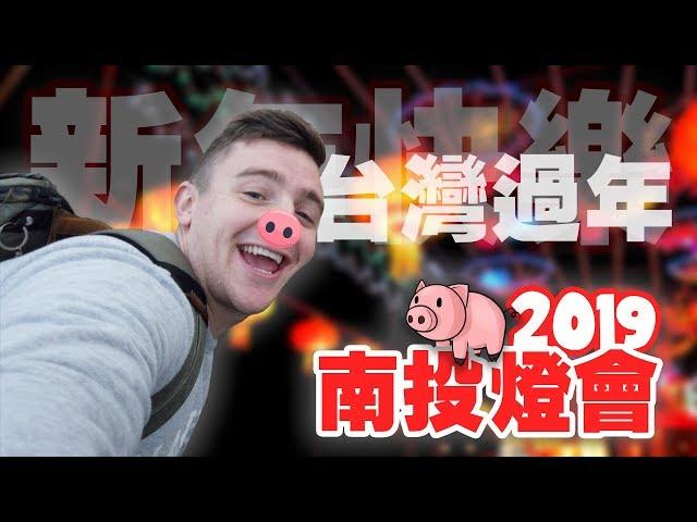 [小貝] 美國人覺得台灣過年怎麼樣 (2019 南投燈會) // Taiwan Lunar New Year Light Festival - [小貝米漿 #194]