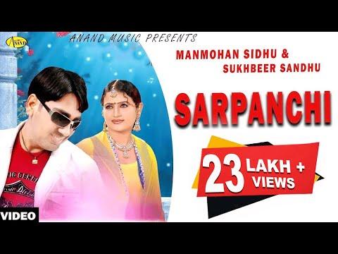 Sarpanchi II Manmohan Sidhu II Sukhbeer Sandhu II Anand Music II New Punjabi Song 2016