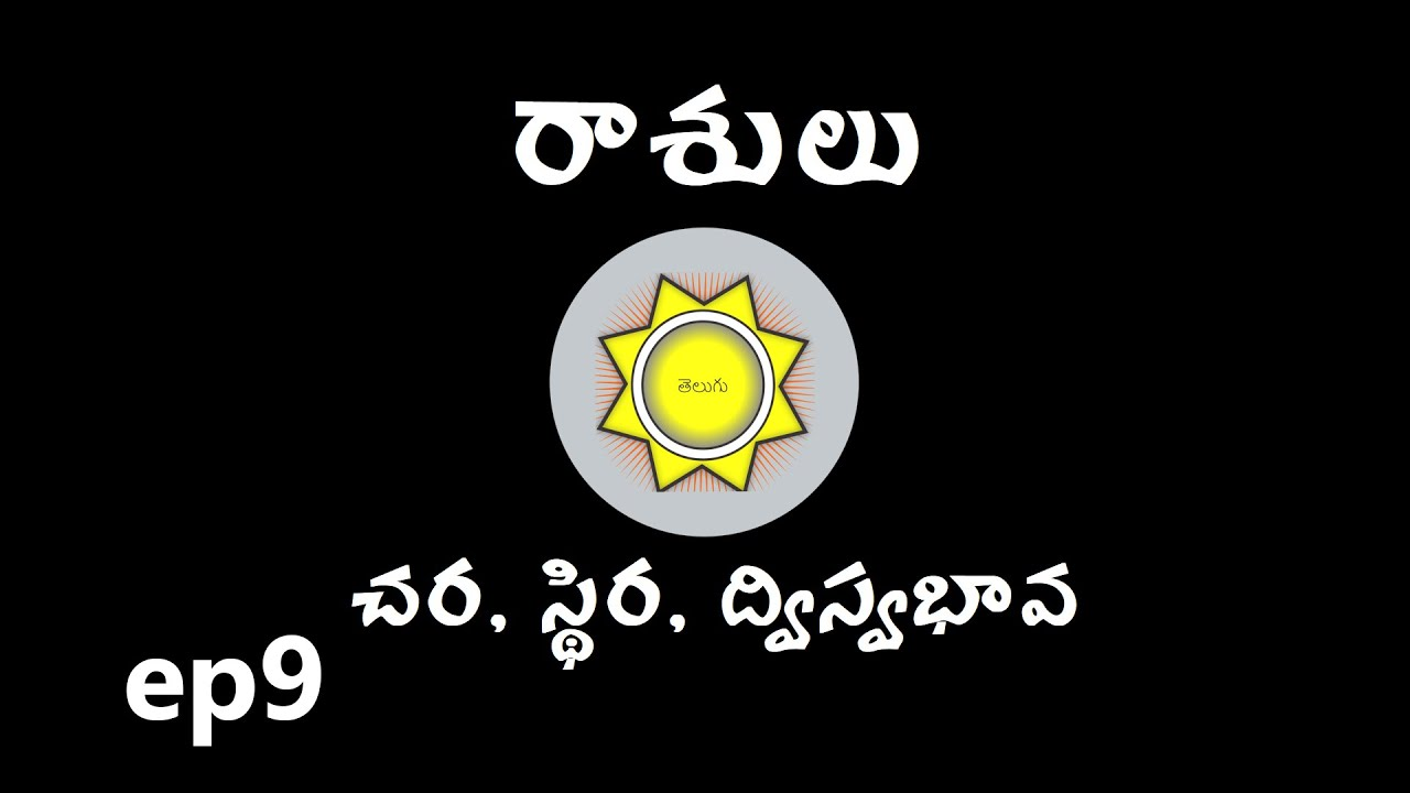 Characteristics Of Rashi | Learn Astrology in Telugu | ep9