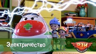Смотреть сериал Рэй и пожарный патруль. 11-я Серия - Электричество. Анимационный развивающий сериал для детей онлайн