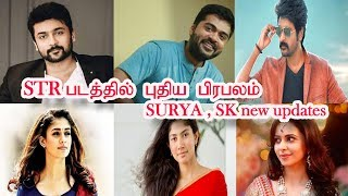 Suriya, STR, SK Upcoming movie update #MRlocal   Latest Tamil Cinema Exclusive News   Vizard Reviews