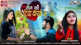 VARSHA VANZARA   Dil Ko Tod Diya Karte Hai   New Hindi Song 2019