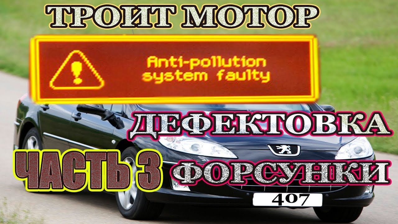 Anti pollution system faulty peugeot 308 | Peugeot
