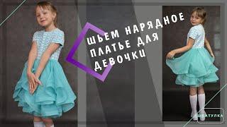 Шьем нарядное платье для девочки | Шкатулка-МК