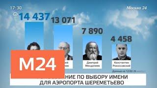 Более 150 тыс москвичей уже проголосовали в конкурсе