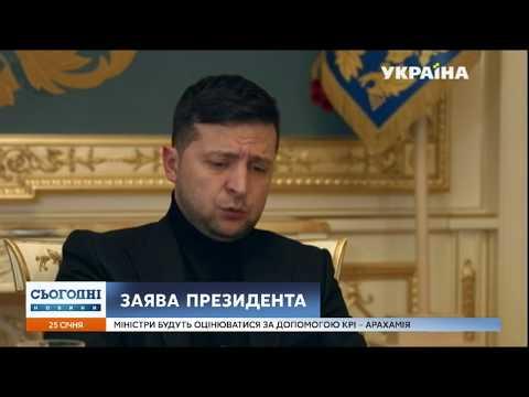 Сегодня: Зеленський дав інтерв'ю ізраїльському