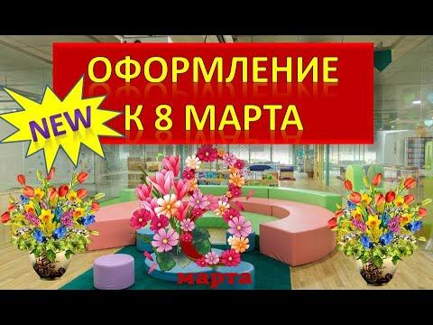 Оформление к 8 марта в школе и детском саду #оформлениемузыкальногозала