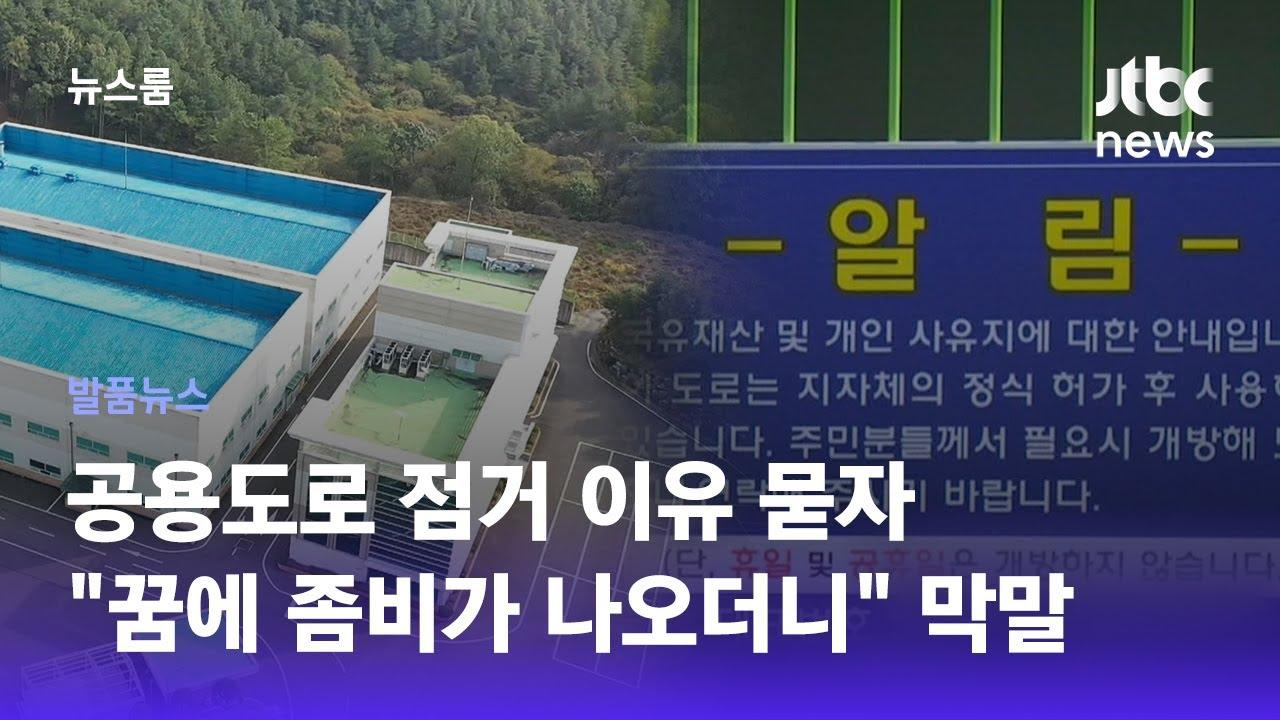 "Download [발품뉴스] 공용도로 점거 이유 묻자 ""꿈에 좀비가 나오더니"" 막말 / JTBC 뉴스룸"