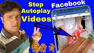 How to Stop Facebook Auto Play Videos on Android | Turn Off Facebook Auto Play Videos