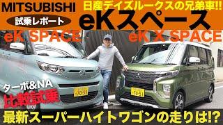 eKスペース & eKクロススペース 買うならna? ターボ?? 最新のスーパーハイトワゴンの走りはいかに!?  Mitsubishi eK Space E-CarLife...