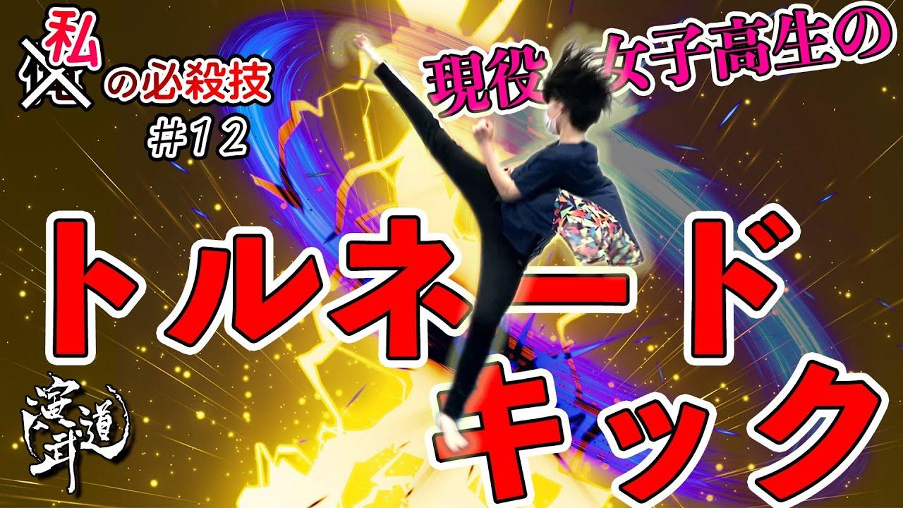 【アクション】現役女子高生のトルネードキック!蹴り技の練習方法をミットを打ちながら!【演武道】