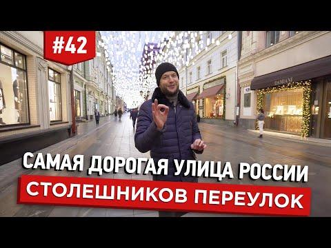 Самая дорогая улица России. Столешников переулок 7. Квартира Гиляровского