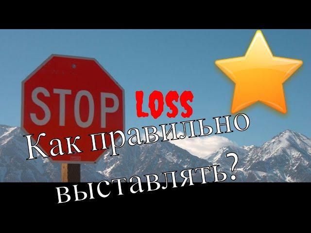 # 5 Как правильно устанавливать стоп лосс (Stop Loss)