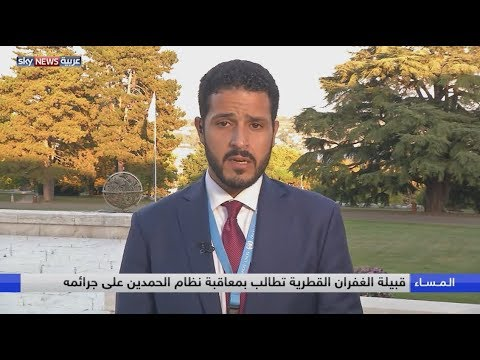قبيلة الغفران القطرية تطالب بمعاقبة نظام الدوحة على جرائمه  - نشر قبل 57 دقيقة