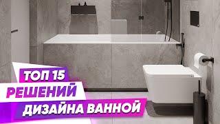 Ванная МИНИМАЛИСТА ⚫️ 15 решений для современного дизайна ванной комнаты ⚫️ Красивые дома