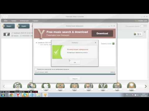 как конвертировать видео в программе Freemake Video Converter