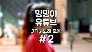 JFla(제이플라) 노래 모음 #2┃JFla Best Cover 27
