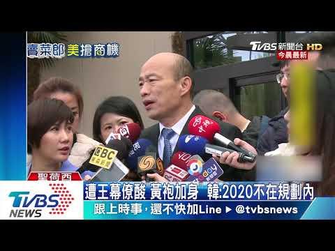 韓國瑜抵史丹佛 演講聚焦「九合一大選」