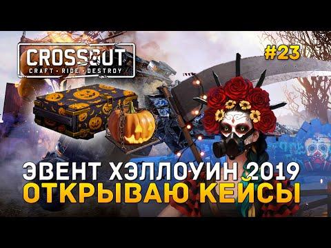 Эвент Хэллоуин 2019. Открываю кейсы - Crossout #23
