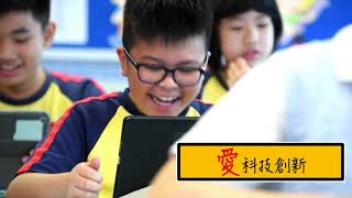 Publication Date: 2019-08-07 | Video Title: 基督教香港信義會信愛學校 2018-2019綜合藝術展演唱
