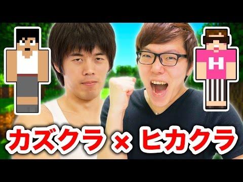 [開始は0:31]まったりマイクラPE : HIKAKIN x Kazu : Google Play GAME WEEK