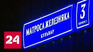 Пожар на севере Москвы: погибли два сотрудника МЧС - Россия 24