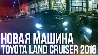 Как Булкин Покупал Новую Машину! (Toyota Land Cruiser 200, 2016 Г)