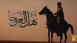 حسين الجسمي - هل العوجا | 2019