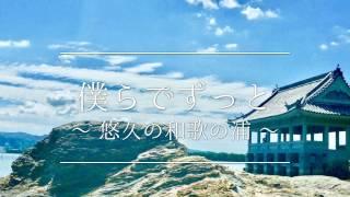 2017年 日本遺産(Japan Heritage)の認定された 和歌山県和歌山市の「...