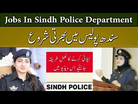 Sindh Police jobs For Lady Police Constable 2019-Download PTS Application Form